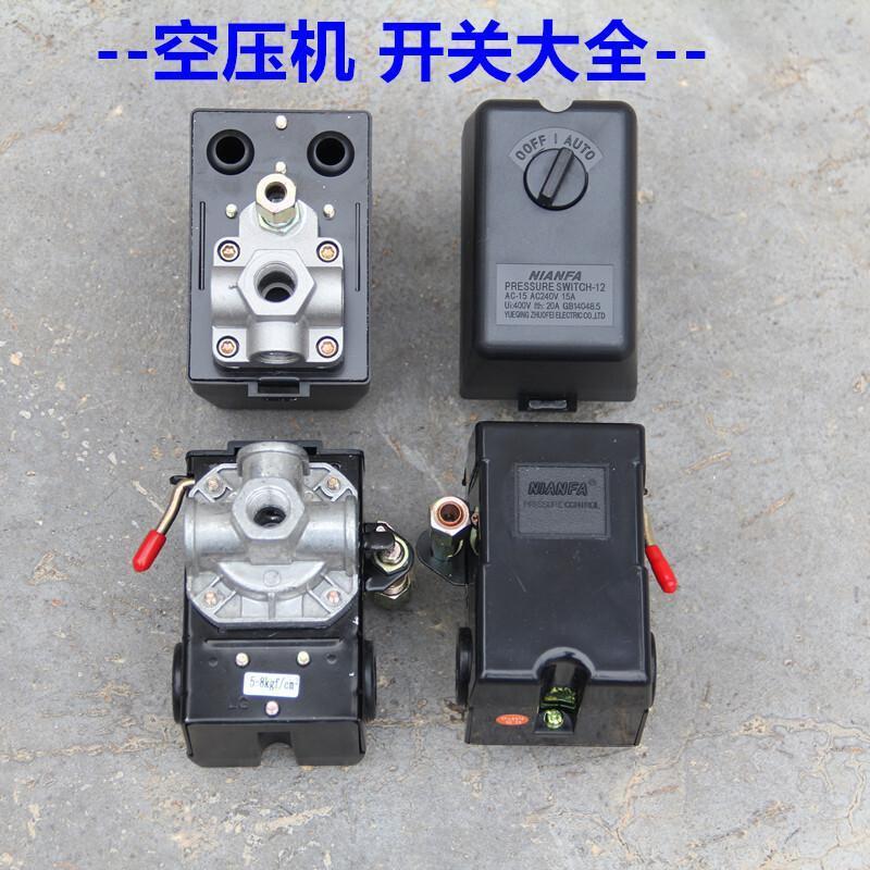 精品空压机配件气压开关卧式气泵自动压力控制器空压机启动器卧式手柄图片