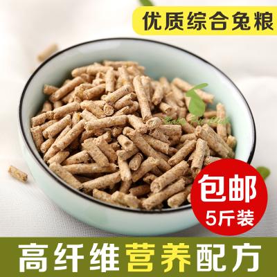 多省包邮除臭 抗球虫成幼兔粮饲料/豚鼠粮/天竺鼠粮 5斤装2.5KG