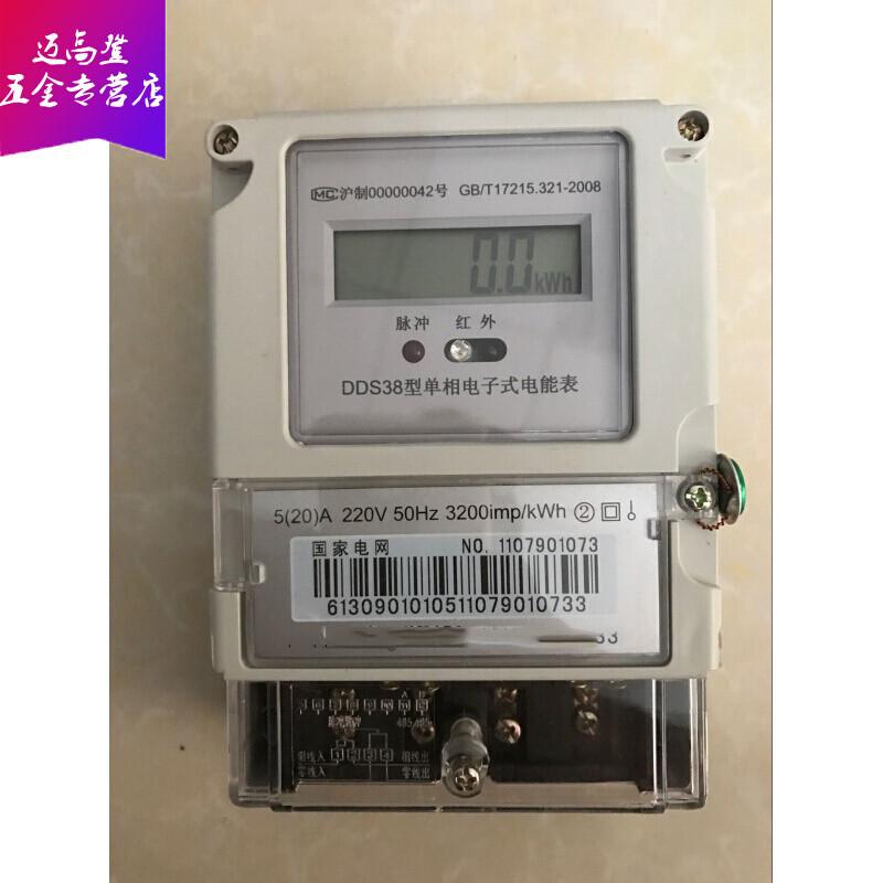 电能表ddzy607单相费控智能电表家用电表 古达仪器