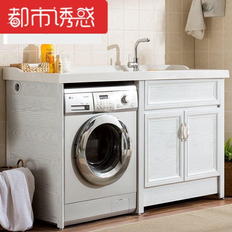 太空铝洗衣机柜带搓板落地式阳台柜石英石台面高低盆组合定制切角