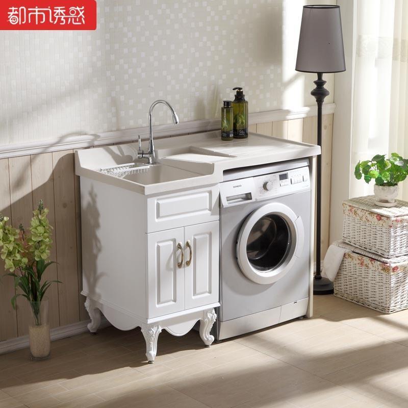 歐式實木高低盆洗衣柜陽臺組合帶搓板洗衣機柜子洗衣機伴侶柜定制