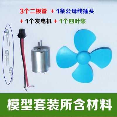 12v风力发电模型diy开发设计大20v发电机马达实验电流不大
