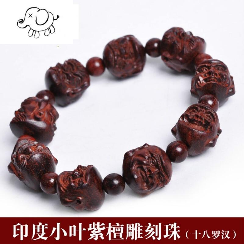 nvwu 印度小叶紫檀木雕刻珠手串紫檀老料十八罗汉佛珠手链红木手链