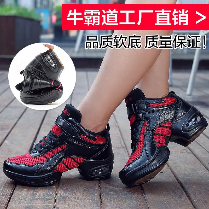 广场舞蹈鞋女秋冬季新款真皮软底透气爵士舞鞋健美操跳舞鞋