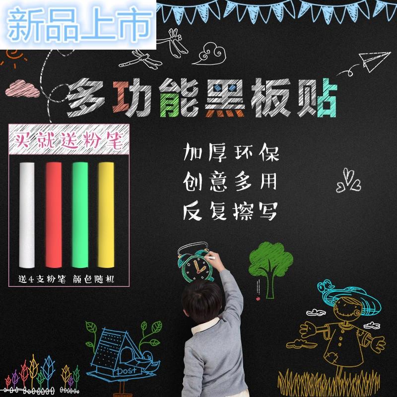 儿童白板贴黑板墙家用教学涂鸦墙膜可擦写自粘墙贴纸可移除