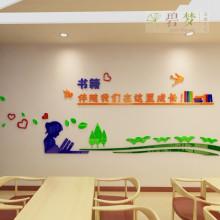 读书励志标语3d立体墙贴画学校阅览室图书馆装饰教室班级墙壁贴纸919图片