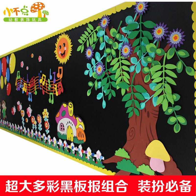 幼儿园小学班级文化墙贴大型黑板报布置组合装饰教室黑板报材料气球音