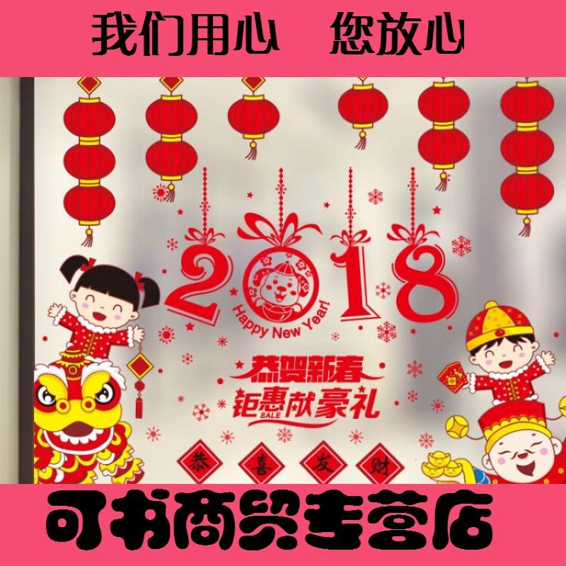 2018新年快乐元旦装饰品布置橱窗玻璃门贴纸挂件墙贴画幼儿园教室