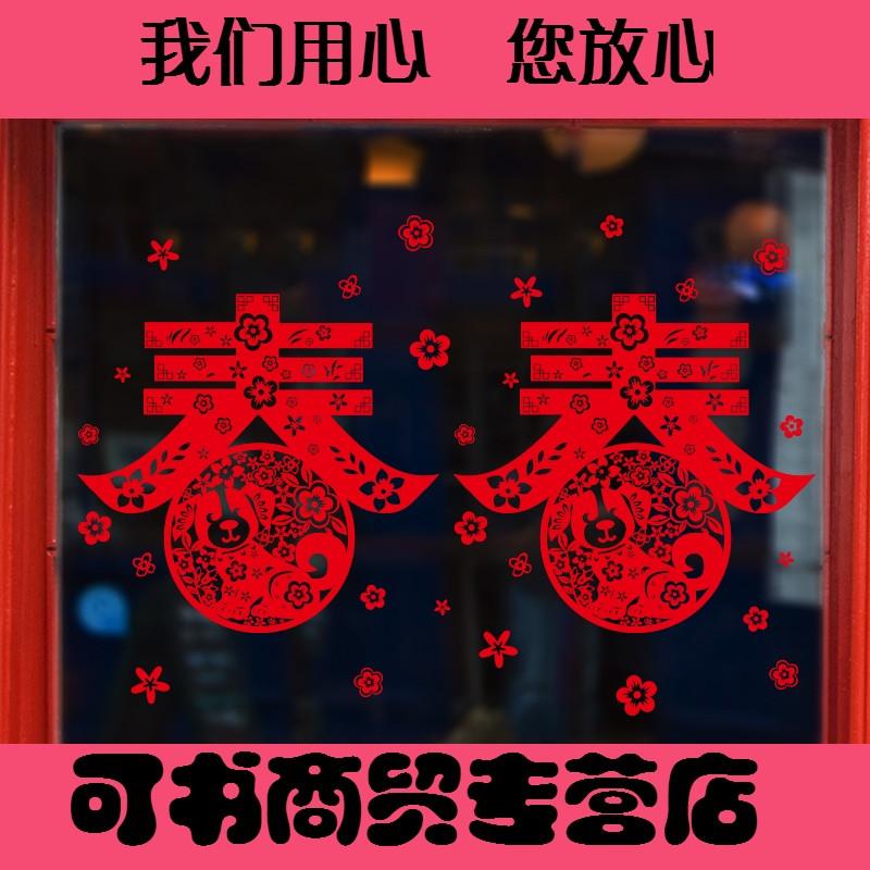 2018新年元旦布置装饰品玻璃橱窗贴纸墙贴画春节过年狗年福字窗花
