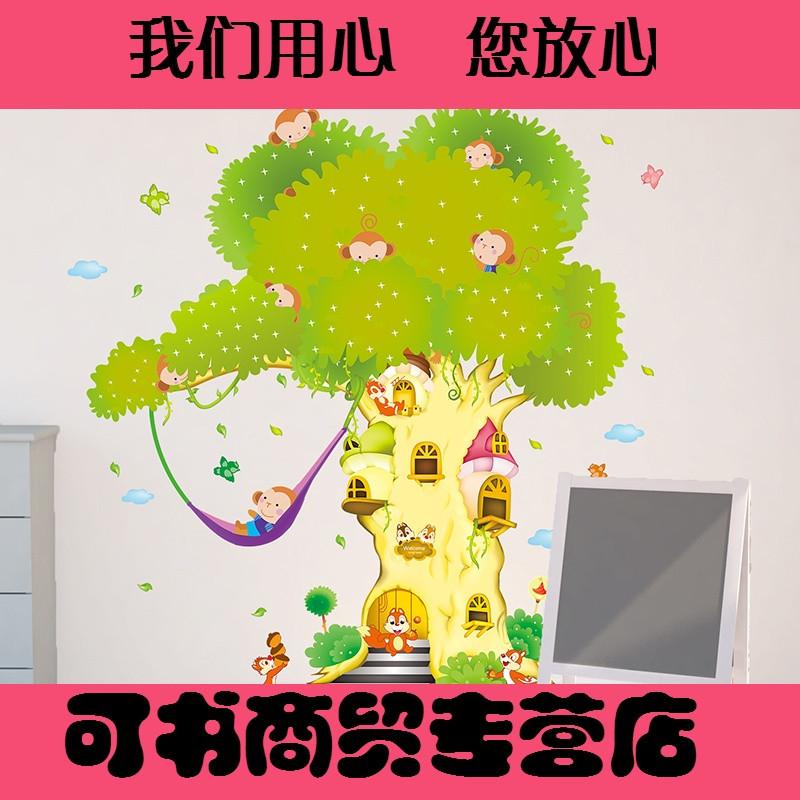 卡通可爱动漫大树树屋墙贴纸贴画儿童房间幼儿园布置墙壁纸装饰品