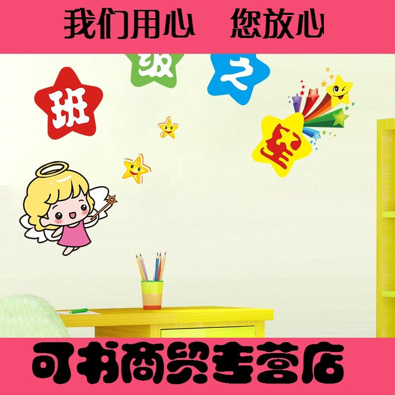 幼儿园表扬小学班级教室布置墙壁装饰品墙贴纸贴画文化墙班级之星