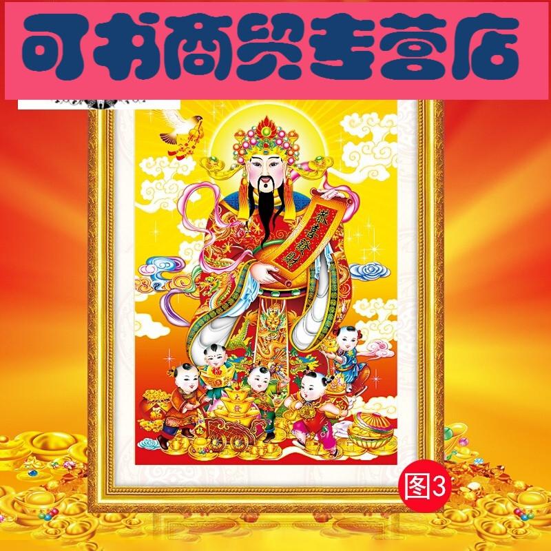 印花十字绣财神图珠绣版财神爷客厅人物系列新款大幅挂画钻石画