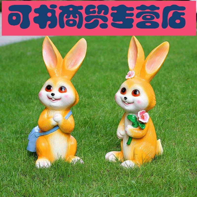 花园摆件卡通兔子仿真园林装饰品动物景观户外公园摆设玻璃钢雕塑