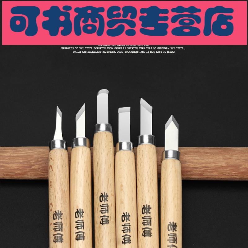 木工雕刻刀具手工木雕刀橡皮章刻刀木刻套装篆刻雕刻工具根雕笔刀
