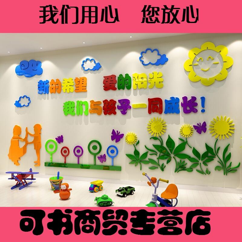 商贸家饰幼儿园贴画3d立体墙贴幼教中心墙面装饰学校走廊教室布置