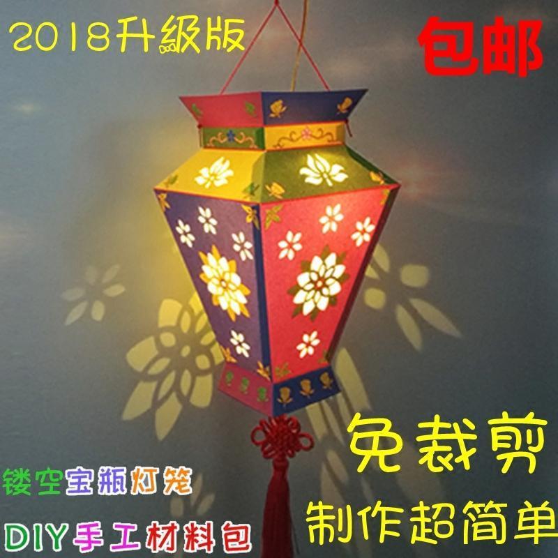 新年宝瓶长灯笼diy手工材料包幼儿童手提无骨花灯仿古