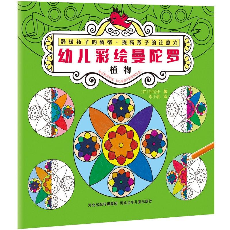 全6册套装 2-6岁儿童图画书涂色 幼儿颜色绘本 宝宝幼儿园美术启蒙