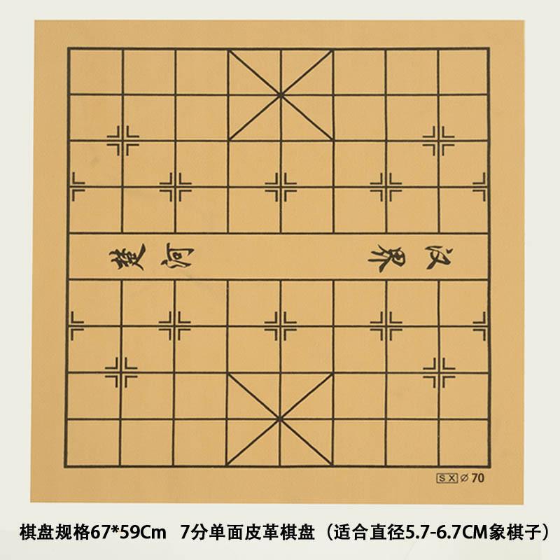 中国象棋棋盘大号学生儿童两用折叠式双面皮革pu围棋五子棋盘绒布