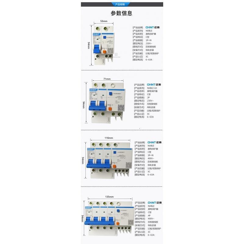 浩仪正泰nxble-32/63 1p2p3p n4p10a20a 32a 60a漏电断路器保护dz47le