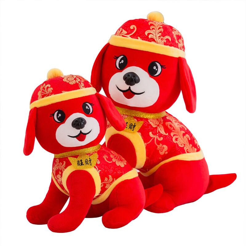 狗年吉祥物毛绒玩具狗年公仔可定制logo公司年会礼品新年礼物年会奖品