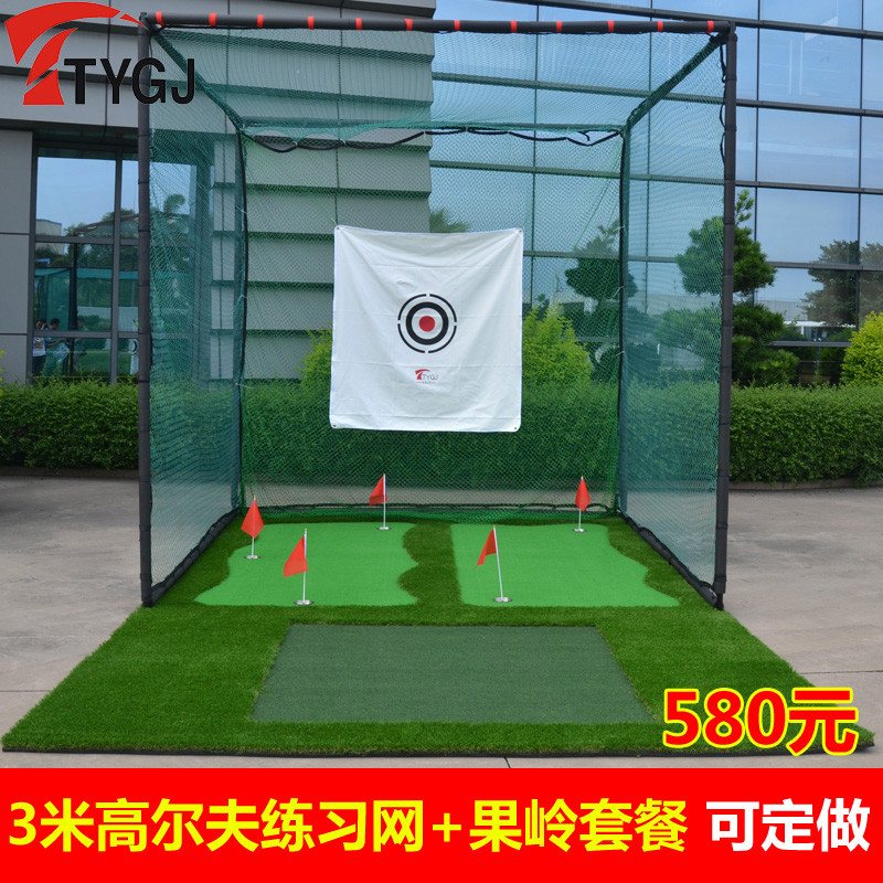 golf 高尔夫球练习网 打击笼 挥杆练习器 配推杆果岭 套装