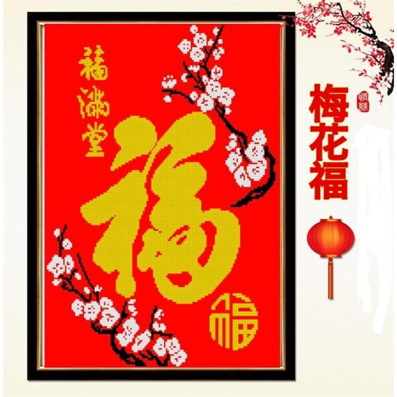 新款印花十字绣套件全珠绣五福福字梅花系列字画客厅