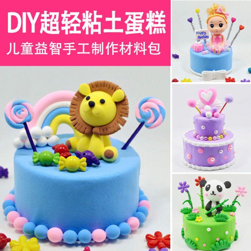 儿童手工diy制作玩具模具 超轻粘土彩色橡皮泥奶油蛋糕材料包套装图片
