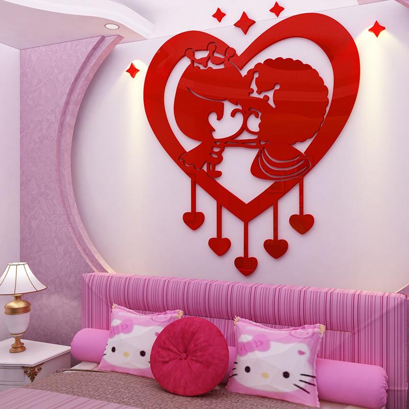 结婚装饰亚克力3d立体墙贴婚房布置客厅卧室房间床头背景墙壁贴纸