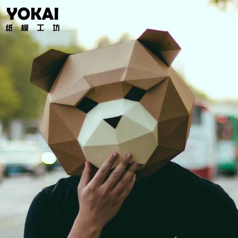 泰迪熊纸模面具创意礼物演出活动道具手工diy材料动物纸艺头套潮