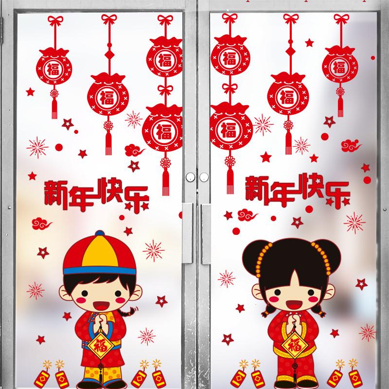 2018新年装饰春节玻璃贴纸新年快乐过年贴画窗户门贴布置用品福娃