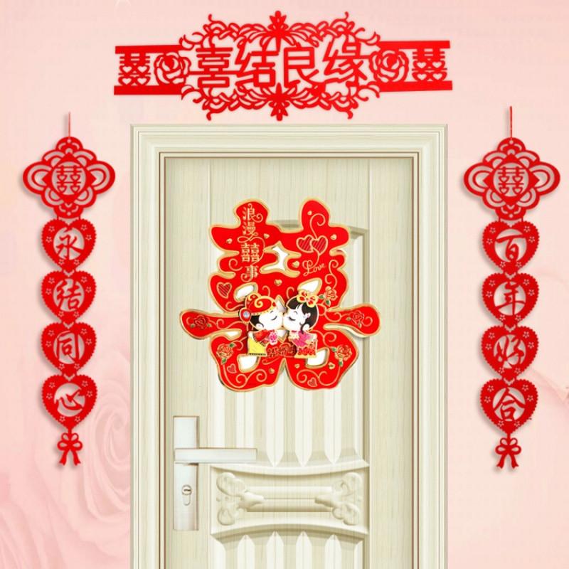 结婚用品婚房装饰客厅布置浪漫个性婚礼房间/厅男方喜字拉花