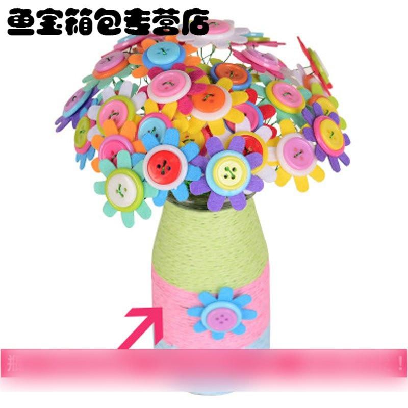 纽扣花束diy儿童手工制作材料包幼儿园益智玩具亲子宝宝女孩创意当季