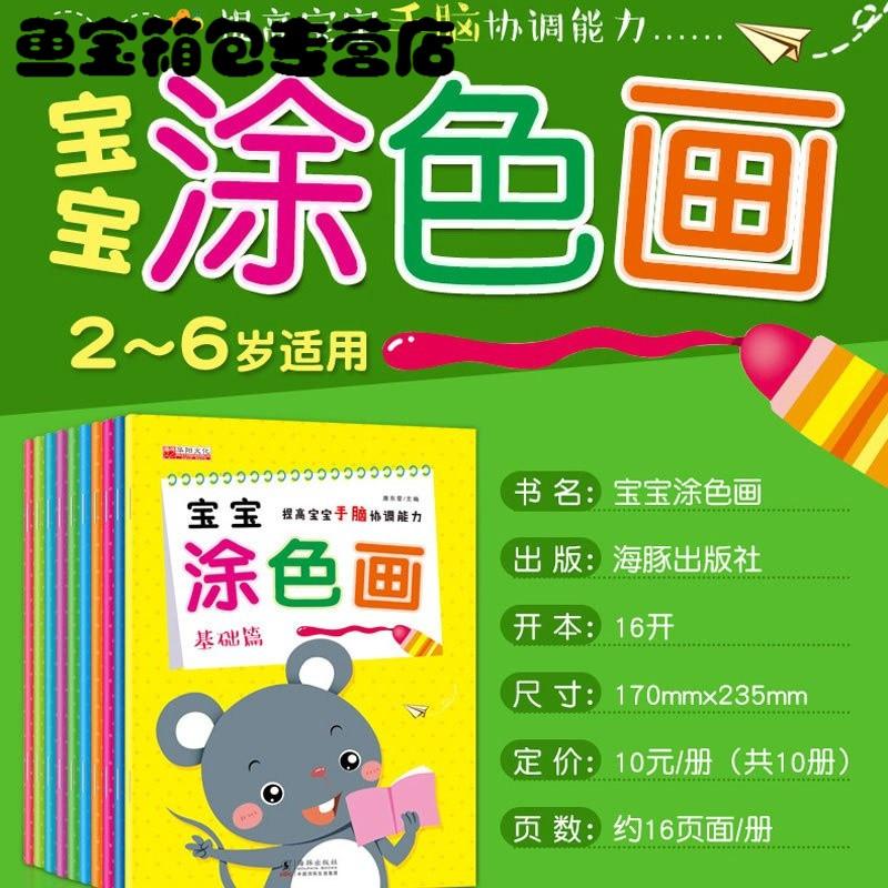 宝宝涂色画 2-3-4-5幼儿童学画画书绘画图书画册幼儿园涂鸦填色本当季