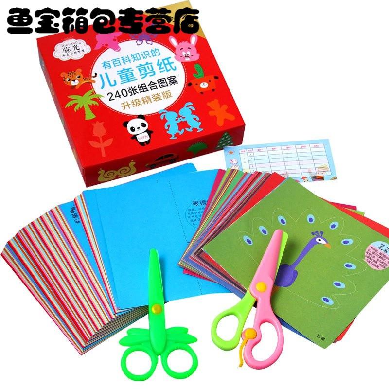 幼儿园宝宝diy制作材料手工剪纸书大全儿童益智玩具3图片