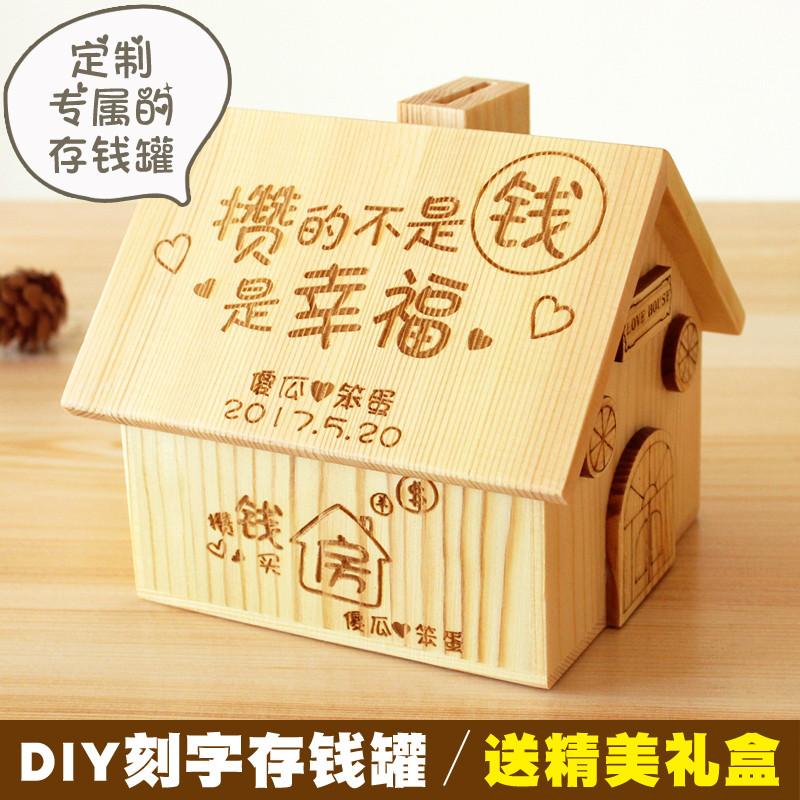刻字超大号房子存钱罐创意儿童木质储蓄罐可存纸币硬币存钱罐可爱