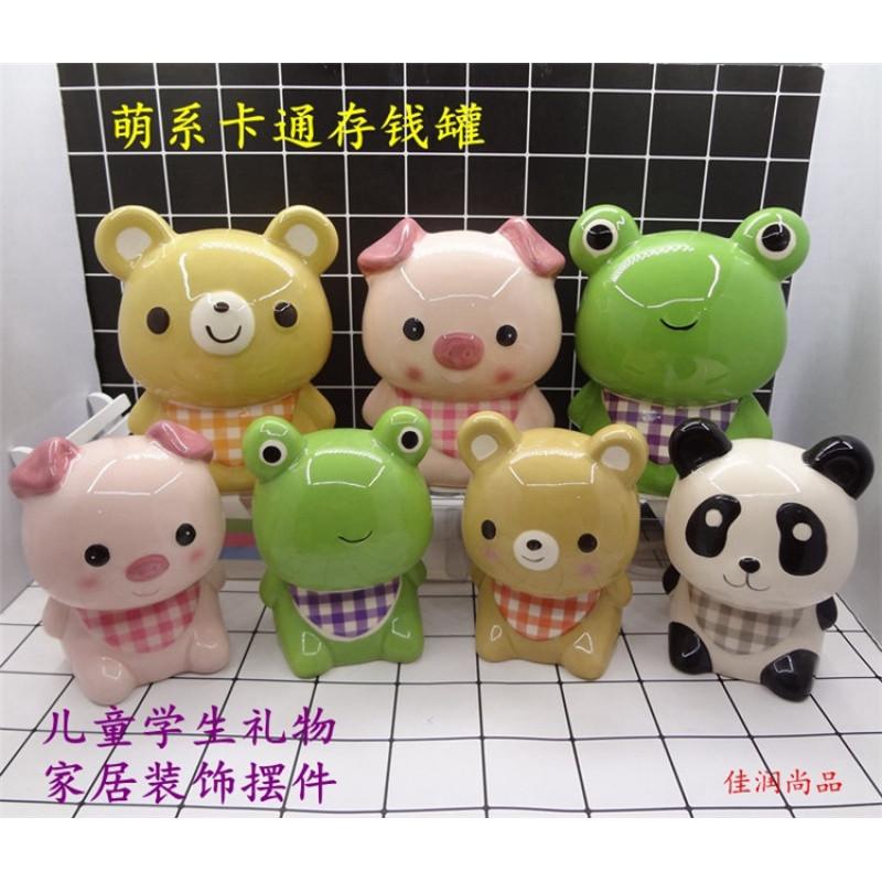 创意卡通动物存钱罐青蛙小熊小猪熊猫陶瓷储蓄罐儿童学生生日礼物