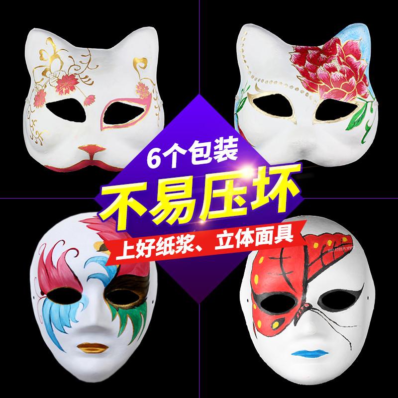 新年手工纸浆京剧脸谱面具白diy儿童空白绘画材料手绘马勺