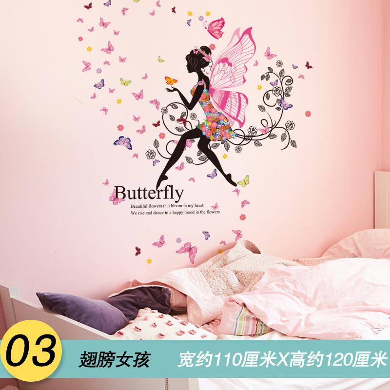 公主少女心墙面墙纸自粘房间装饰品墙贴纸卧室大学生女生宿舍贴画