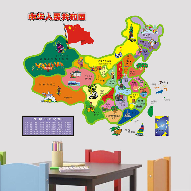 自粘卡通版中国地图墙贴画儿童房间装饰品学校教室背景墙上贴纸画