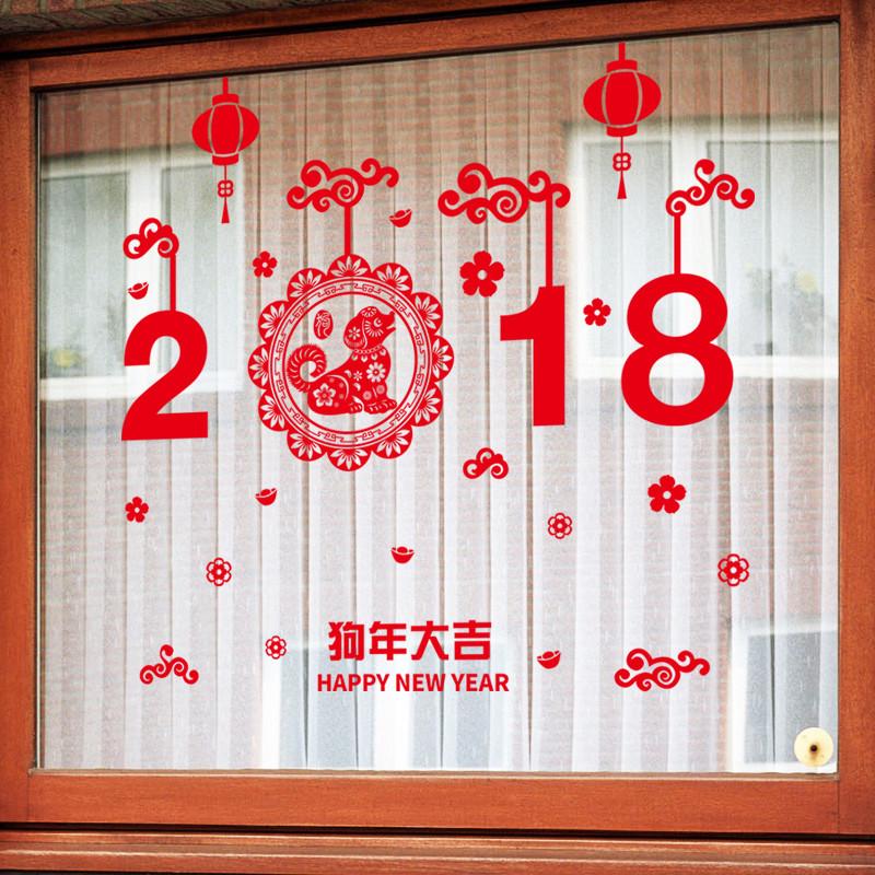 2018新年橱窗贴玻璃贴纸元旦窗贴店铺商场场景布置装饰吊饰墙贴画