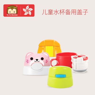优优马骝 真空儿童吸管杯配件备用盖 MS142-R / MS143-R