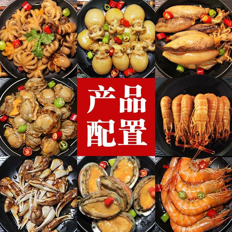 那片海 青岛八方来财礼盒海鲜大礼包麻辣海鲜熟食盒装