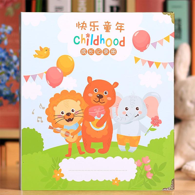 幼儿园成长手册档案儿童成长纪念册diy相册日记本记录