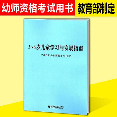 3-6岁儿童学习与发展指南 正版书籍 中华人民共和国教育部 首都师范大学出版社 妙康图书