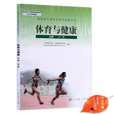 高中 体育与健康 必修 全一册 课本2018年人教版教材教科书 高中 体育与健康 必修 全一册 人民教育出版社 高一 高