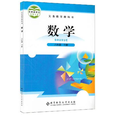 2017使用北师大版初中数学八年级下册数学书 北京师范大学出版社 义务教育教科书教材课本 初二下期8年级下册数学八下北京