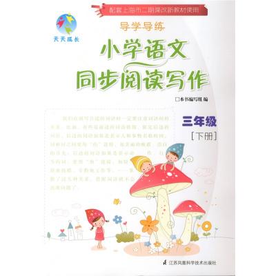 天天成长导学导练 小学语文同步阅读写作 三年级下册/3年级第二学期