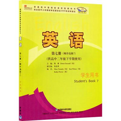 正版 外研版课本 J新课标高中英语 选修7 教材 高中英语第七册选修七 教科书 外语教学与研究出版社