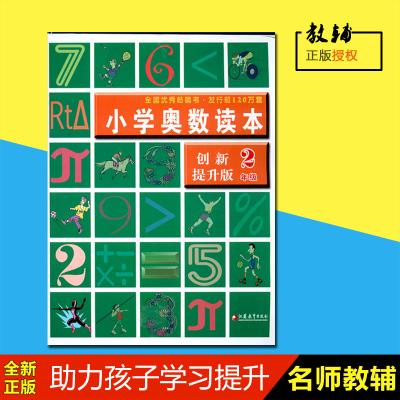 2017 小学奥数读本 创新提升版 2/二年级 全国优正版授权 江苏教育出版社