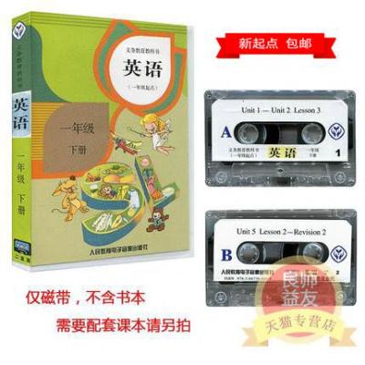 2017人教新起点小学英语课本配套磁带1一年级下册 (仅磁带2盒) 人民教育出版社新起点英语一年级下册磁带